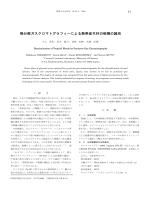 熱分解ガスクロマトグラフィーによる熱帯産木材の樹種の識別