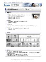自社開発品番のエンボスキャリアテープ用PSシート詳細情報