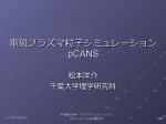 電磁プラズマ粒子シミュレーション pCANS