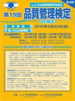 第19回QC検定(2015年3月)パンフレット