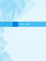 医薬・医療 - 日本科学技術連盟