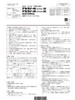 PDF版 - 医療従事者向け 中外製薬