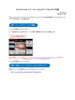 アイスペシャル C-Ⅱ ファームウェアバージョンアップ手順