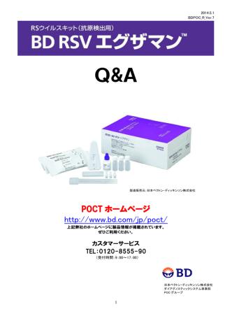 BD RSV エグザマン™ よくある質問・回答集