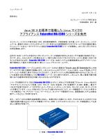 Java SE 8 を標準で搭載した Linux マイクロ アプライアンス FutureNet