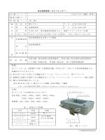変位制限装置(SEリミッター) 分 類 コ ー ド (工法