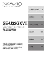 SE-U33GXV2
