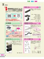 管材総合カタログ vol.16 ミライが提案する新商品