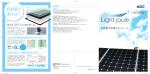 超軽量太陽電池モジュール