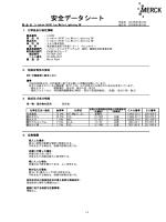 安全データシート - Merck Performance Materials