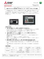 リリース全文(PDF:278KB)