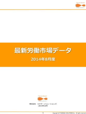 2014年8月 - 求人広告ナビ