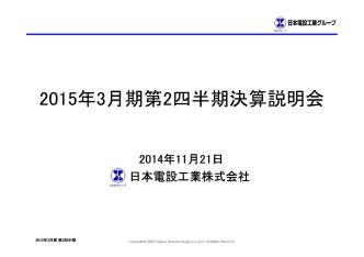 2015年3月期第2四半期決算説明会資料[PDF/1.96MB]