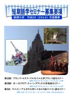 駒澤大学 平成26(2014)年度春季