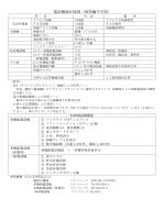 電話機器仕様書(南箕輪中学校)