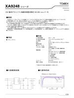 XA9248 シリーズ - トレックス・セミコンダクター