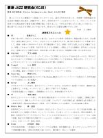 君津 JAZZ 研究会(KCJB)