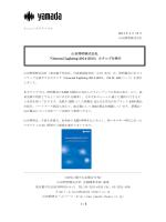 ニュースリリース「General Lighting 2014-2015」カタログを発行
