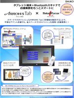 タブレット端末+Bluetoothスキャナで 店舗業務をもっとスマートに WS-POS