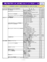 【オフセット輪転印刷】(PDFファイル)
