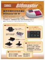 紫外可視光分光光度計 BIOmaster XB-10