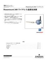 Rosemount 248 ワイヤレス温度伝送器