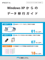 Windows XP か ら の データ移行ガイド