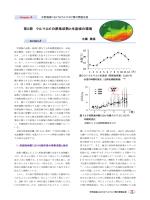 第2節 クルマエビの卵巣成熟と生息域の環境