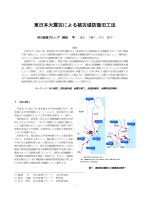 東日本大震災による被災堤防復旧工法