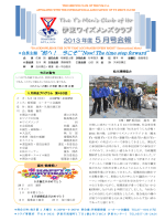 2013年度5月号 - 伊東ワイズメンズクラブ