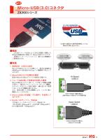 Micro-USB(3.0)コネクタ