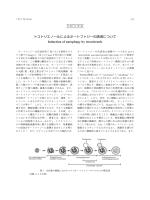 トコトリエノールとオートファジーの誘導について