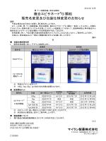 複合エピサネート® G 顆粒 販売名変更及び包装仕様変更
