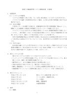 仕様書 [215KB pdfファイル]