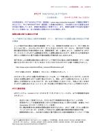 PCT NEWSLETTER -日本語抄訳-