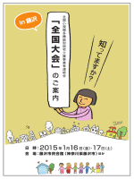 in藤沢の詳細はこちら - 全国小規模多機能型居宅介護事業者連絡会