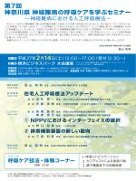 第7回 神奈川県 神経難病の呼吸ケアを学ぶセミナー