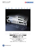 薄型可変スイッチング電源[PAGシリーズ]