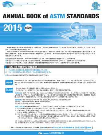 ASTM ANNUAL BOOK 2015(原本) - JSA Web Store