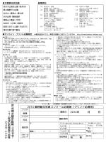 2014秦野観光写真コンクール応募要綱・用紙(pdf)