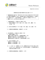 (認可外保育施設での事故等)[PDF:301KB]
