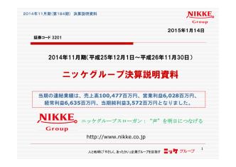 2014年11月期 決算説明資料