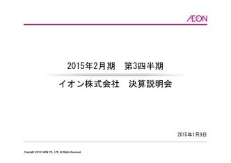 2015年2月期 第3四半期 イオン株式会社 決算説明会