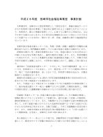 26年度事業計画書 - 社会福祉法人 宮崎市社会福祉事業団