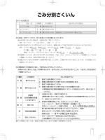 (ごみ分別さくいん)(1455KB)(PDF文書)