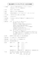 第21回岬ドルフィンカップサッカ-大会大会要項