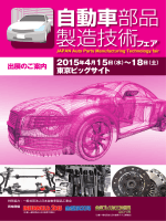 自動車部品 製造技術フェア - インターモールド/金型展/金属プレス加工