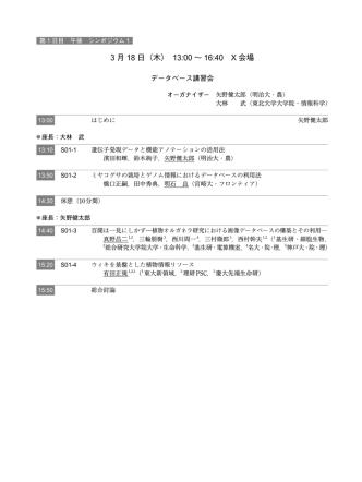 3 月 18 日(木) 13:00 ∼ 16:40 X 会場