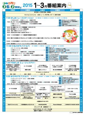 2015 1〜3 - エフエムかしま