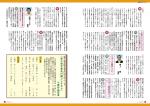 『第2回芋煮会川柳コンテスト』 入選作品発表